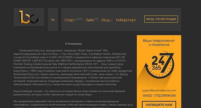 Сайт букмекерской конторы альфа- тур в украине