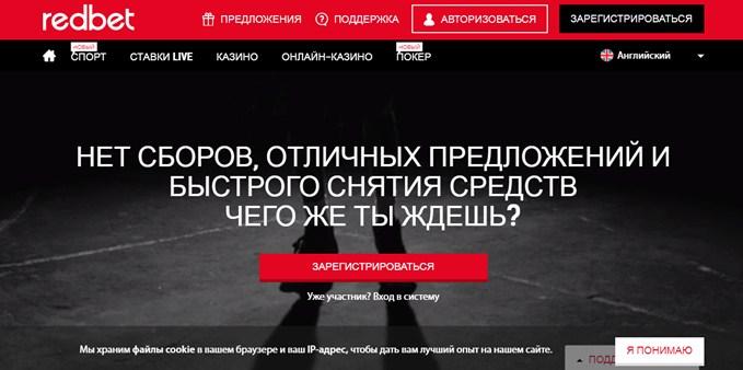 Лучшие онлайн букмекерская контора на русском