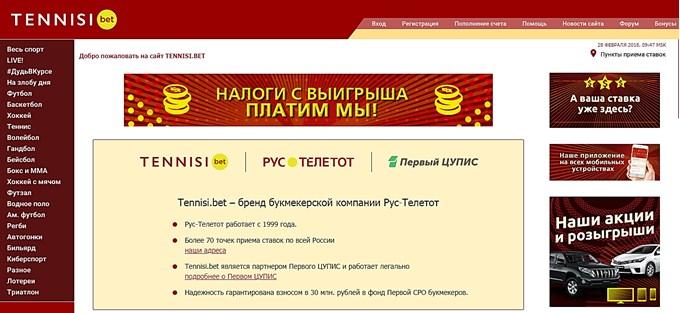 Www rus teletot ru коэффициенты на сегодня [PUNIQRANDLINE-(au-dating-names.txt) 66
