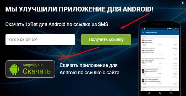 Скачать 1xbet зеркало на андроид бесплатно