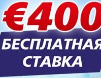 Бесплатная-ставка-в-€400
