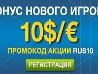 Фрибет-1010€