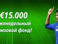выиграй-10-000€1