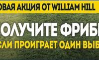 10-баксов-William-Hill