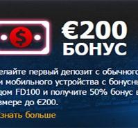 200евро10бет
