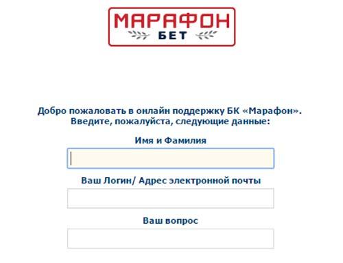 Марафонбет букмекерская контора ставки на спорт