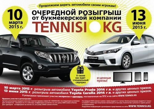 tennisi2