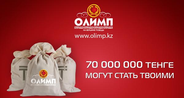 olimp4