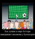 Kak-luchshie-v-mire-bettoryi-vyiigryivayut-millionyi-u-bukmekerov