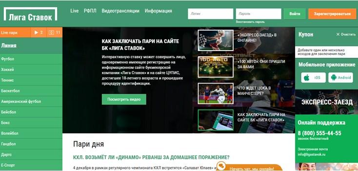 Лига ставок регистрация видео
