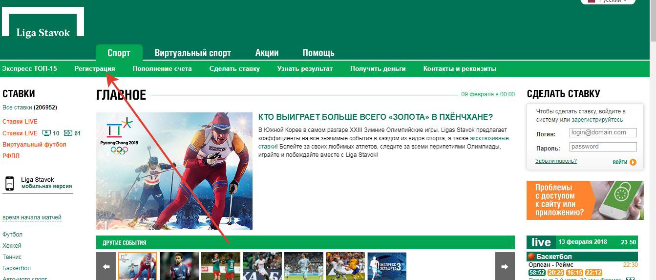 Прогнозы на спорт Ставки на спорт 1хBet Лига ставок