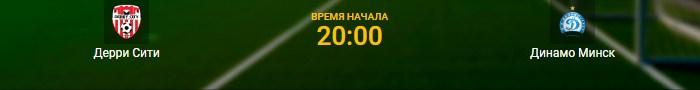 Дерри Сити - Динамо Минск