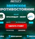 Фрибет на матч Краснодар-Зенит
