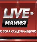 LeonBets Live-мания