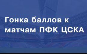ЦСКА гонка баллов от Фонбет