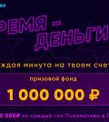 Локомотив 500 000 от 1х Ставка