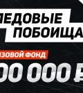 Ледовые побоища 100 000 рублей от Leon Bets