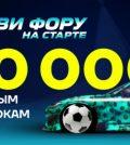 10000 рублей от Лиги ставок
