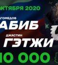 Лига Ставок 10 000 за бой Хабиба