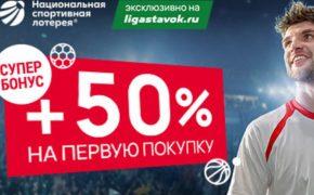 Лига ставок 50% фрибет за лотерею