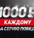 1000 рублей от Leon Bets