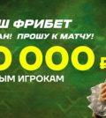 Фрибет 10 000 рублей Лига Ставок
