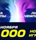 Лига Ставок фрибет 15000 руб