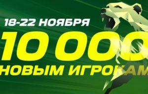 Фрибет 10000 от Лиги ставок