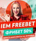 Pin Up ru фрибет 3000 рублей