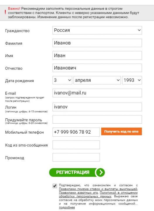 Регистрация в БК